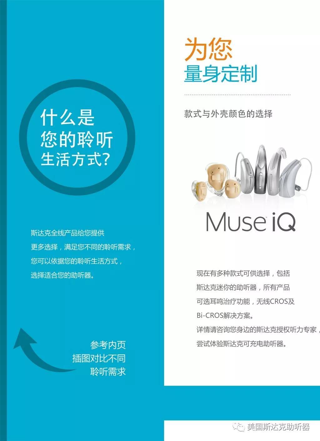 奉节斯达克妙系列(IQ)助听器