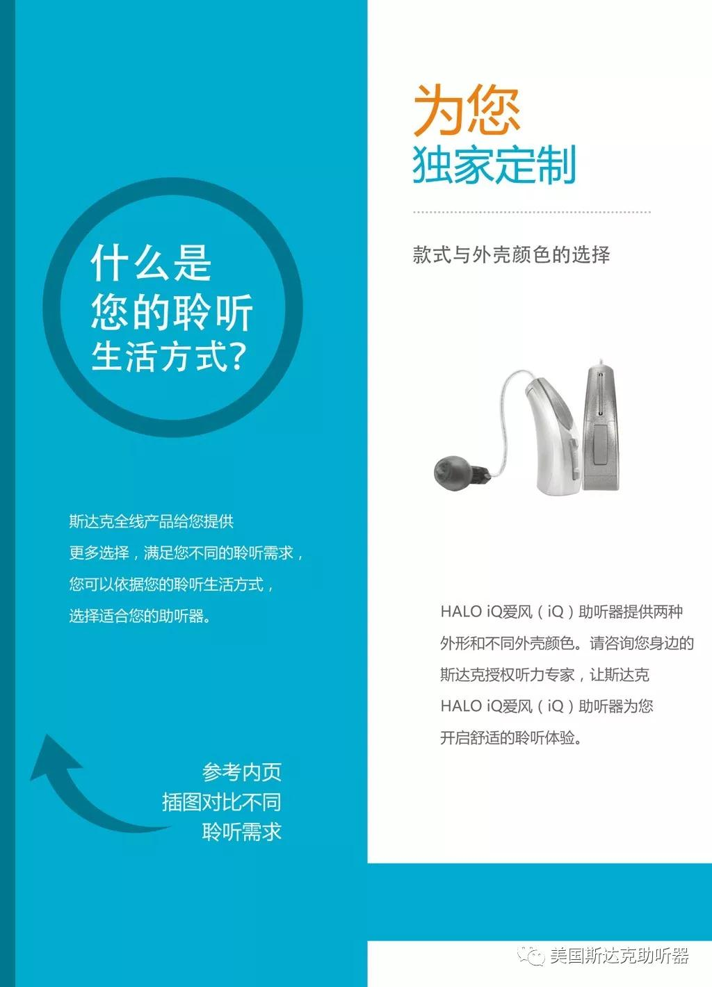 斯达克HALO IQ爱风(IQ)助听器