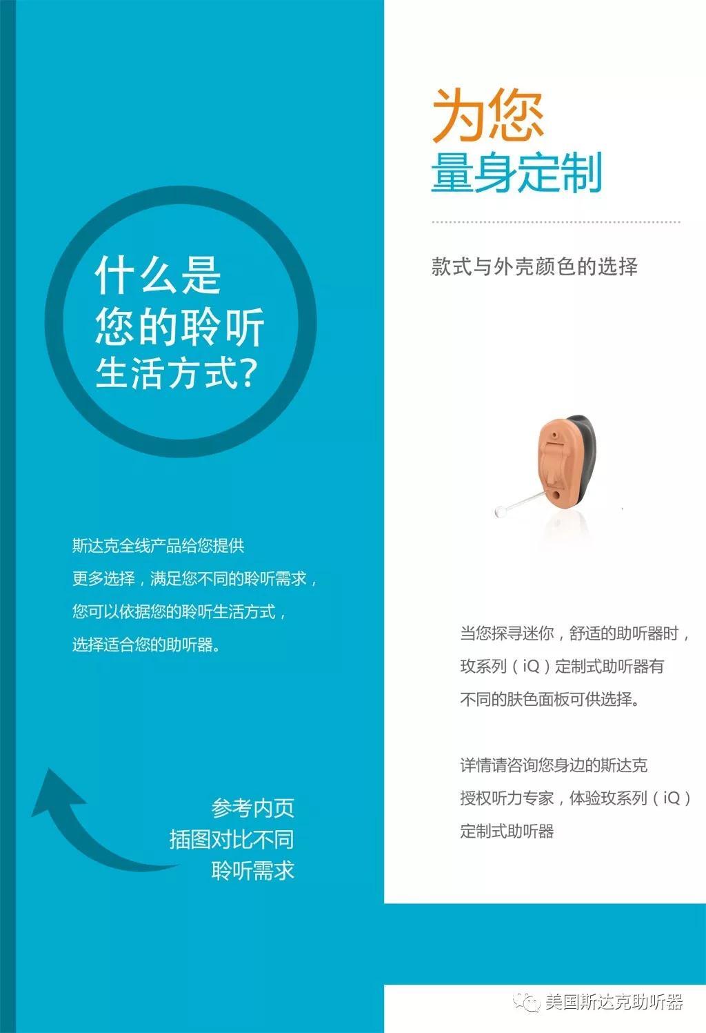 玫系列(IQ)定制式助听器  搭载协和(Synergy)平台