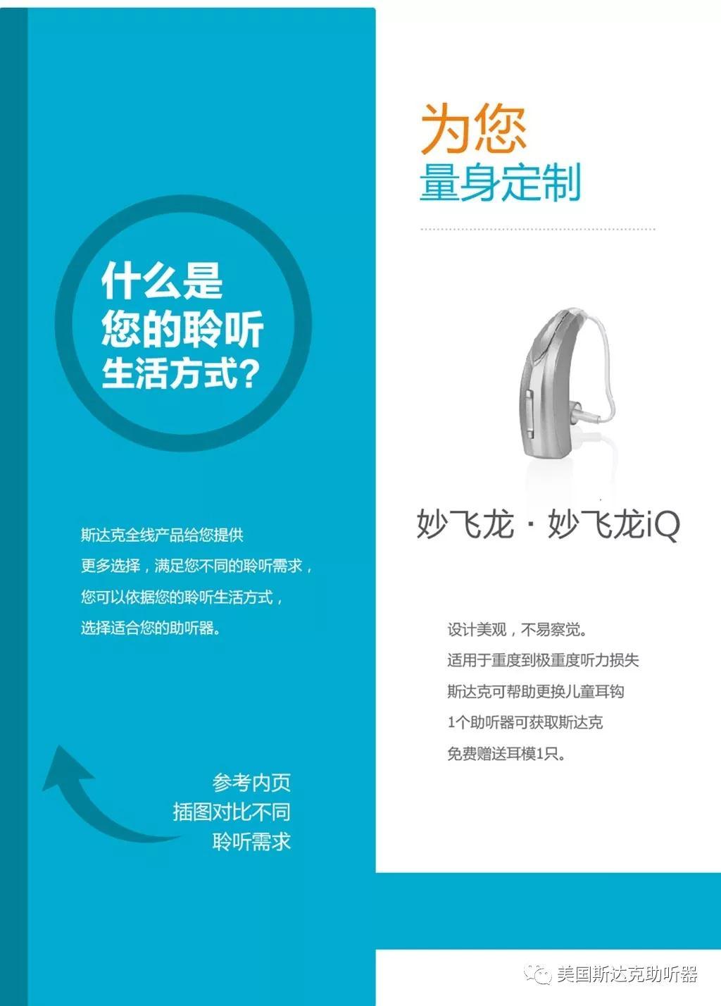 斯达克(妙飞龙.妙飞龙IQ)超大功率助听器