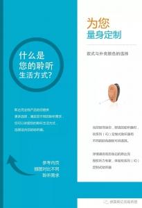 重庆主城区玫系列(IQ)定制式助听器  搭载协和(Synergy)平台