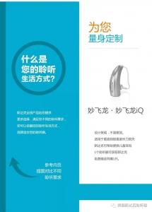 重庆主城区斯达克(妙飞龙.妙飞龙IQ)超大功率助听器